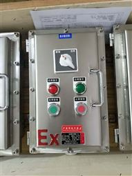 不锈钢操作柱防爆电机启停控制箱