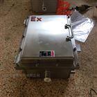BJX-S不锈钢防爆防腐接线箱价格-防爆端子箱