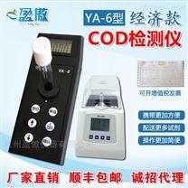 便攜式COD檢測儀水質分析儀汙水快速測定儀