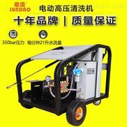 君道牌PU350工業級冷水高壓清洗機廠家