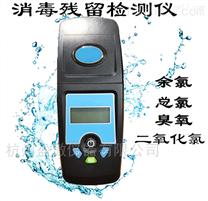 水質消毒殘留檢測儀