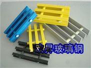 江蘇玻璃鋼格拉擠柵生產廠家