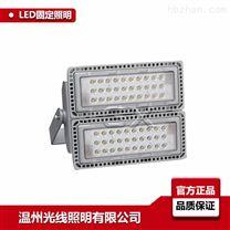 140W/200W LED双模组灯/LED模组投光灯