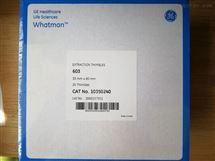 whatman 603型纤维素萃取滤筒33mm×80mm
