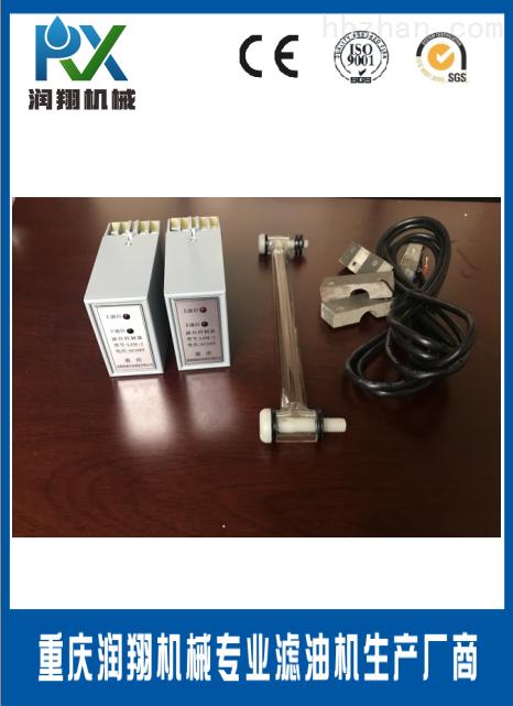 紅外線液位控製器 (帶探頭及底座)
