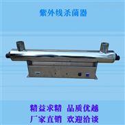 水处理管道式过流式紫外线杀菌器消毒器