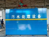 潍坊一体化污水处理设备在线咨询