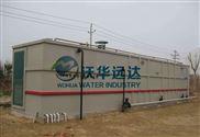大型医院污水处理设备物美价廉