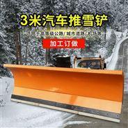 清雪板|除雪铲价格 138 0645 0055