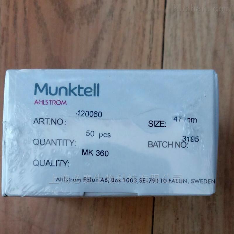 *Munktell MK360级47mm高纯石英滤膜