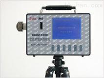 CCHZ-1000全自动粉尘测定仪