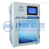 供應泰安ARN-2000總氮分析儀