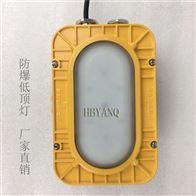 BCd8120-35W强光防爆灯走廊吸顶灯