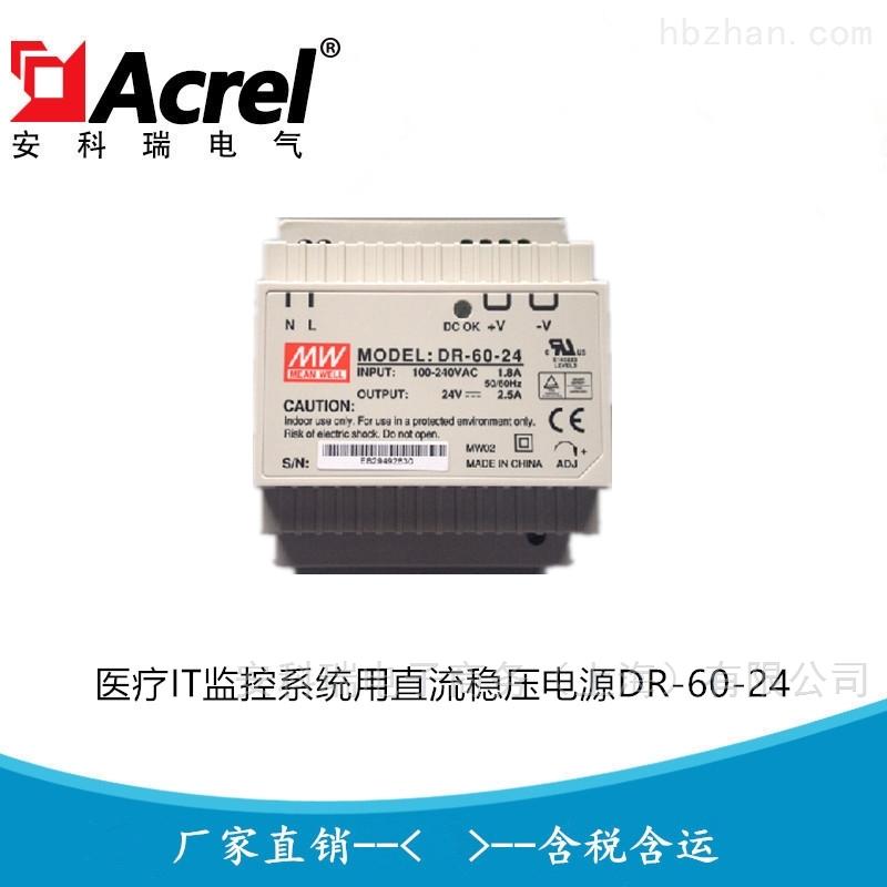 医用IT监测系统用直流24V稳压电源DR-60-24