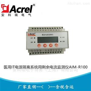 AIM-R100安科瑞医用IT电源隔离系统用剩余电流监测仪