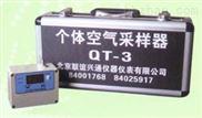 QT-3型个体气体采样器