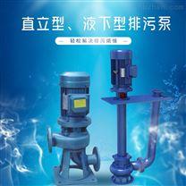 LW直立式泵 单级排污泵