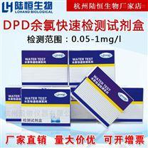 遊泳池DPD餘氯快速檢測試劑盒