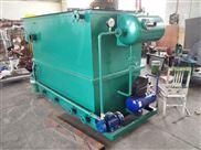 污水处理设备平流式溶气气浮池沉淀一体机
