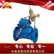 隔膜式可调减压稳压阀