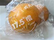 17.5鲜橙包装机