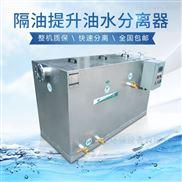 无动力隔油提升一体化 油水分离器