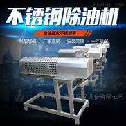並聯式刮油機 JYD-300 油水分離器