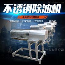 并联式刮油机 JYD-300 油水分离器