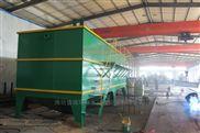 射洪县地埋式屠宰污水处理设备12年信任厂家
