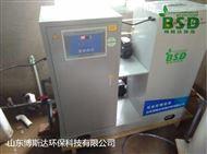 BSD-SYS口腔医院污水处理设备