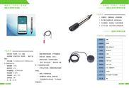 phone便携式电导率/光学溶解氧传感器
