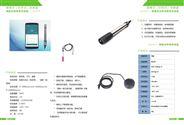 Mobile phone直读式便携式甲醛传感器