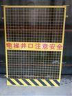 网片式洞口防护门生产厂家