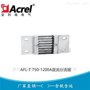 AFL-T 1000A/75mV--安科瑞AFL-T 1000A/75mV定值分流器