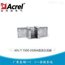 0.2级定值分流器AFL-T 1500A/75mV