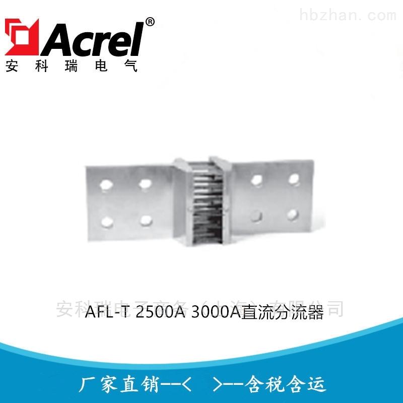 安科瑞直流电流表分流器AFL-T 3000A/75mV