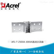 AFL-T 2500A/75mV--直流电流表75mV分流器AFL-T 2500A/75mV