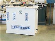 广州医院污水处理设备