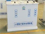 小型医院污水处理 设备