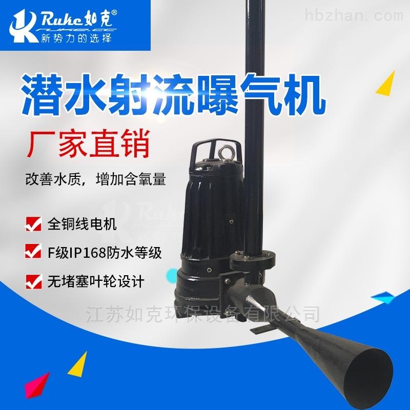 QSB0.75如克环保 深水自吸式潜水射流曝气机