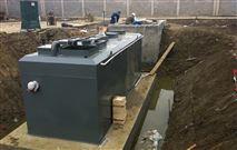 鸡西市洗涤污水处理一体化设备