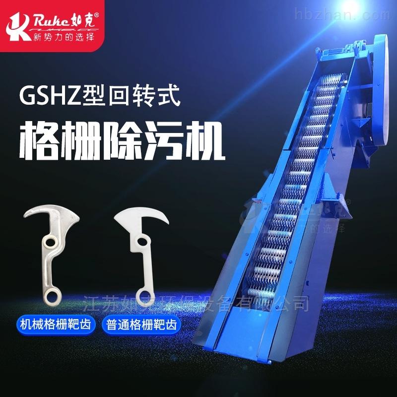 GSHZ-600如克回转式格栅除污机粗细清污捞渣机