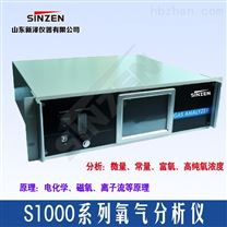 S1000微量氧分析儀