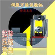 電液伺服萬能材料試驗機100噸萬能實驗機