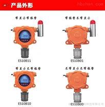 固定式二氧化硫濃度報警器