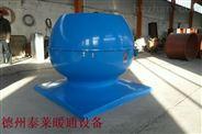QFM-4/5/6/8玻璃鋼球形風帽