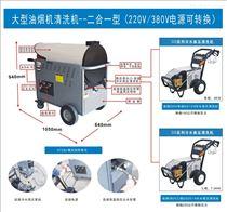 單、三相電源通用型廚房油煙清洗設備