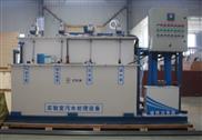 SK科研室污水处理一体化设备