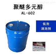 消泡劑原料AL-602聚醚多元醇,多功能清洗