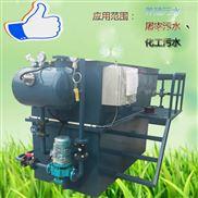 漯河市食品加工废水处理设备溶气气浮机